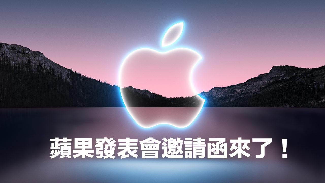 除iPhone 13還有哪些?2021蘋果發表會邀請函約9/15相見
