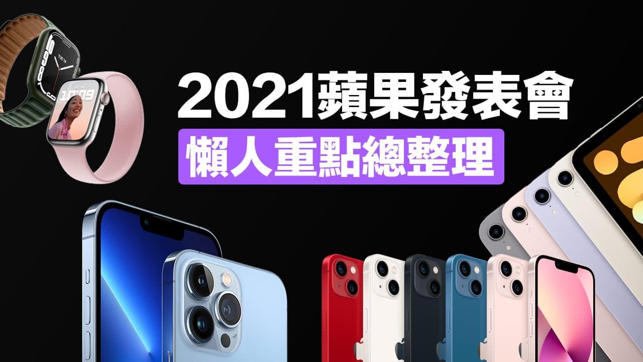 2021蘋果發表會懶人重點整理:iPhone 13、Apple Watch S7、iPad mini 6、iPad 9