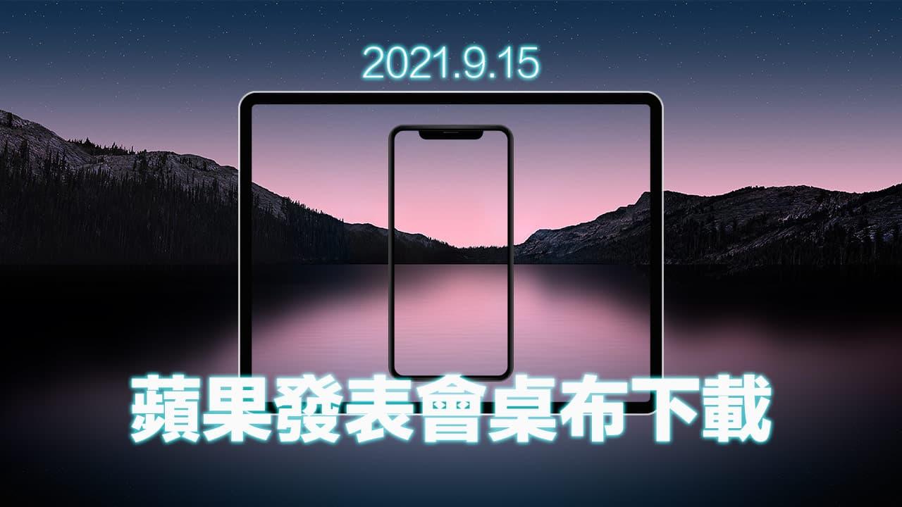 2021蘋果秋季發表會桌布下載 iPhone、iPad、電腦都能用