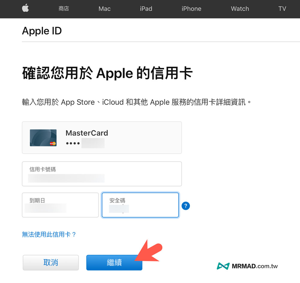 利用另一組電話號碼取得 Apple ID 驗證簡訊2