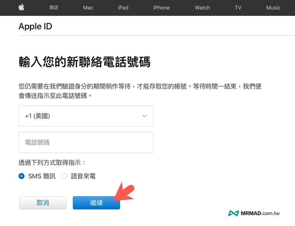 利用另一組電話號碼取得 Apple ID 驗證簡訊3