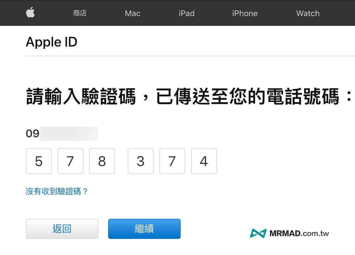 利用另一組電話號碼取得 Apple ID 驗證簡訊4