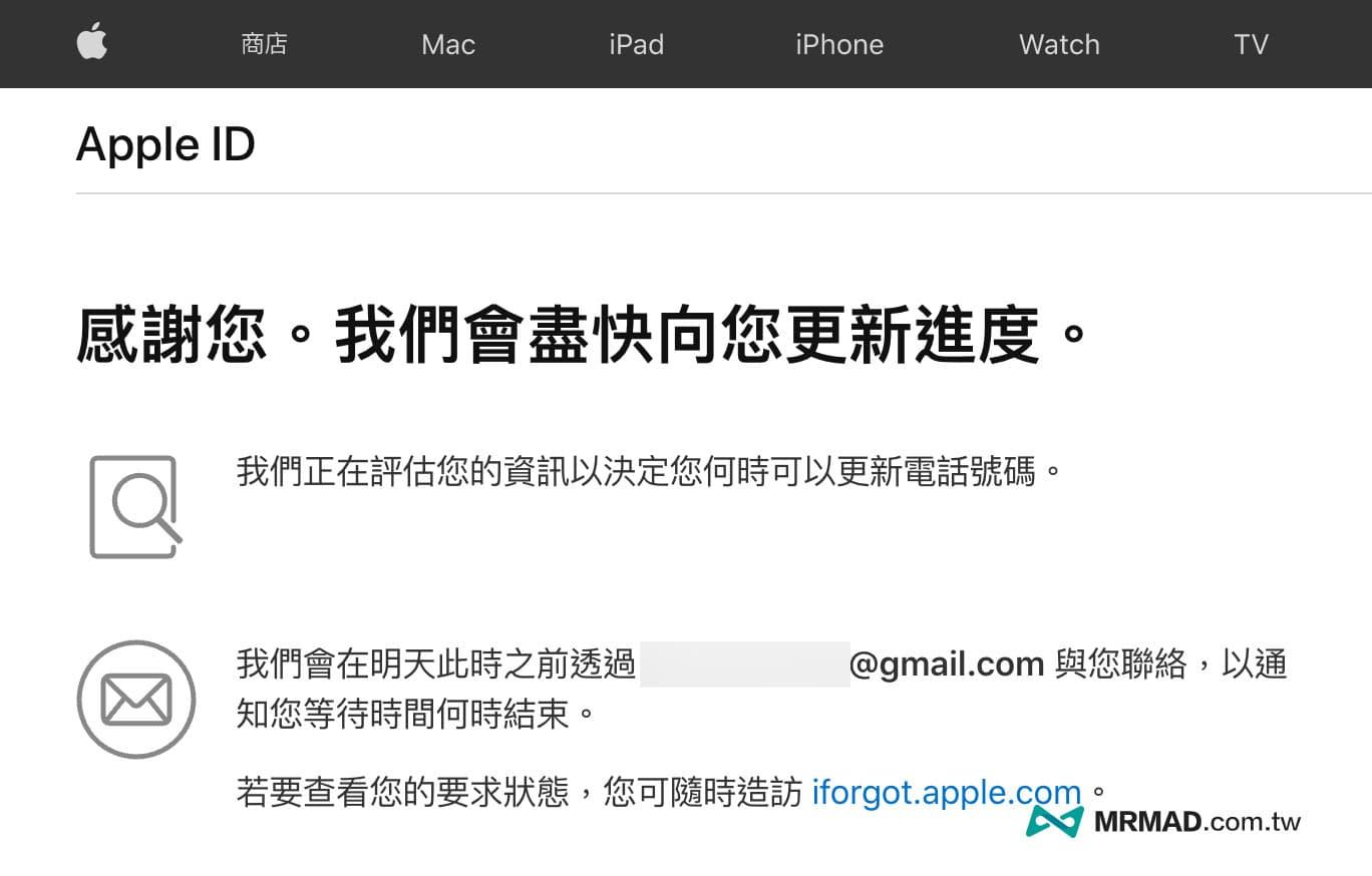 利用另一組電話號碼取得 Apple ID 驗證簡訊5