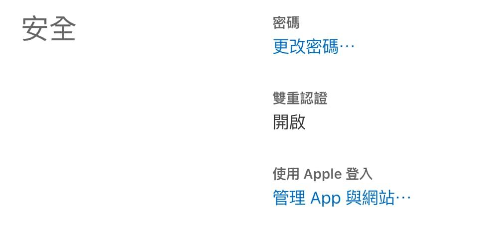 Apple ID 雙重驗證要怎麼關閉或取消