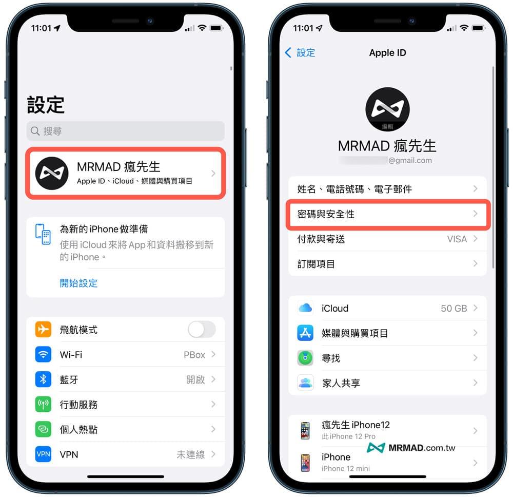 Apple ID加入信任電話號碼