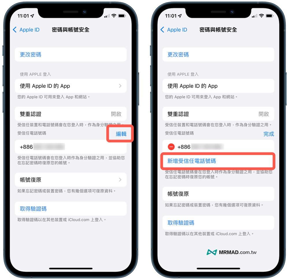 Apple ID加入信任電話號碼1