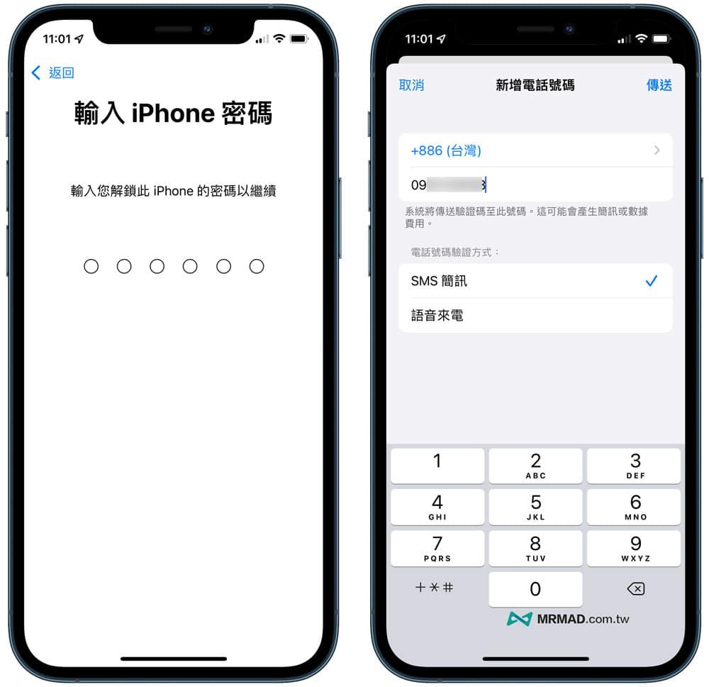 Apple ID加入信任電話號碼2