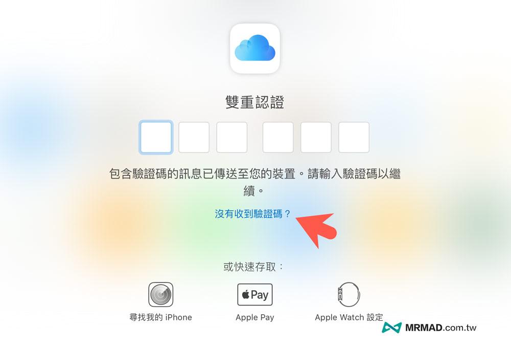 設備遺失 Apple ID 雙重認證收不到該怎麼辦