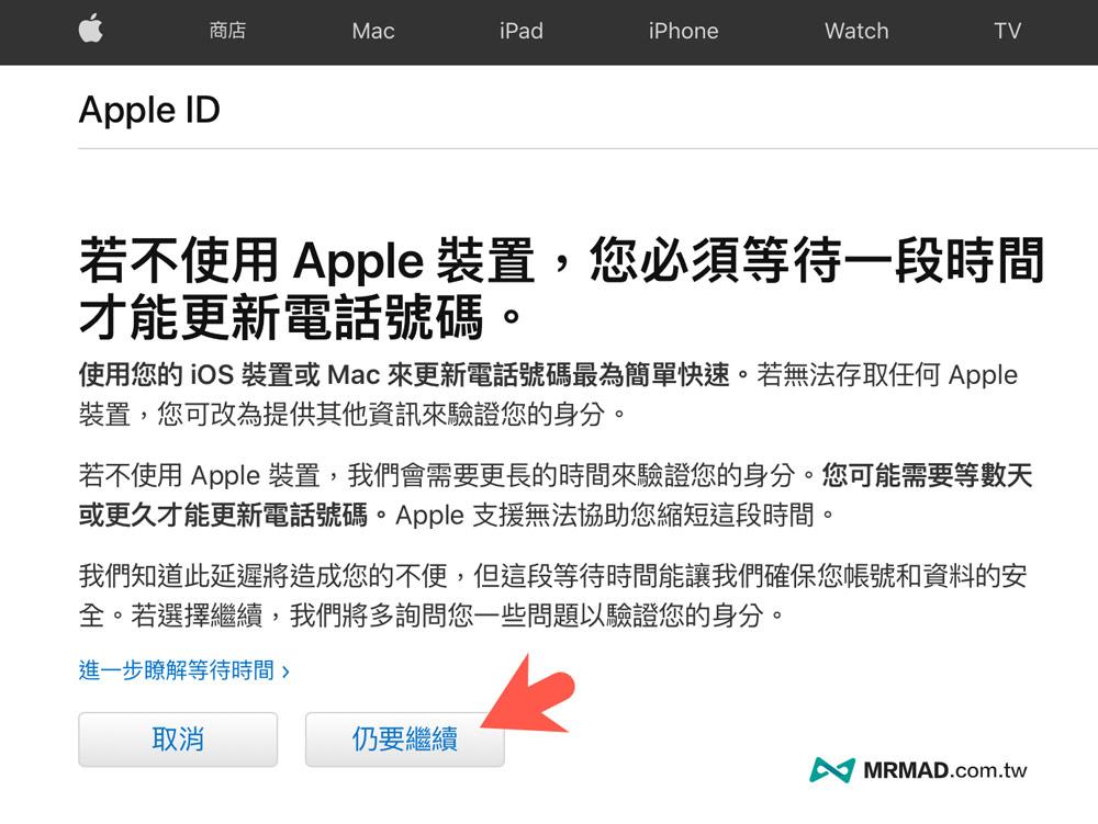 利用另一組電話號碼取得 Apple ID 驗證簡訊
