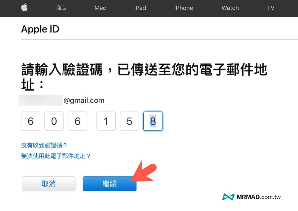 利用另一組電話號碼取得 Apple ID 驗證簡訊1