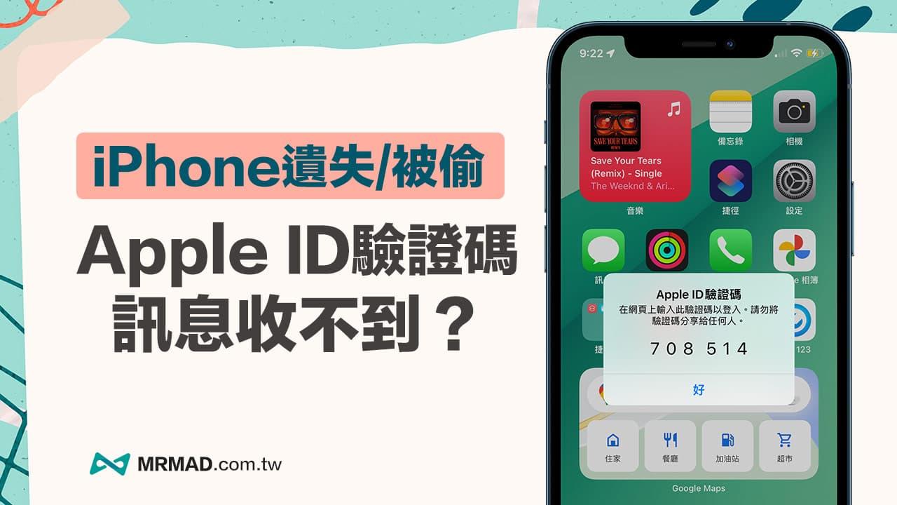 Apple ID 驗證簡訊收不到該怎麼辦?設備遺失靠這招輕鬆解決