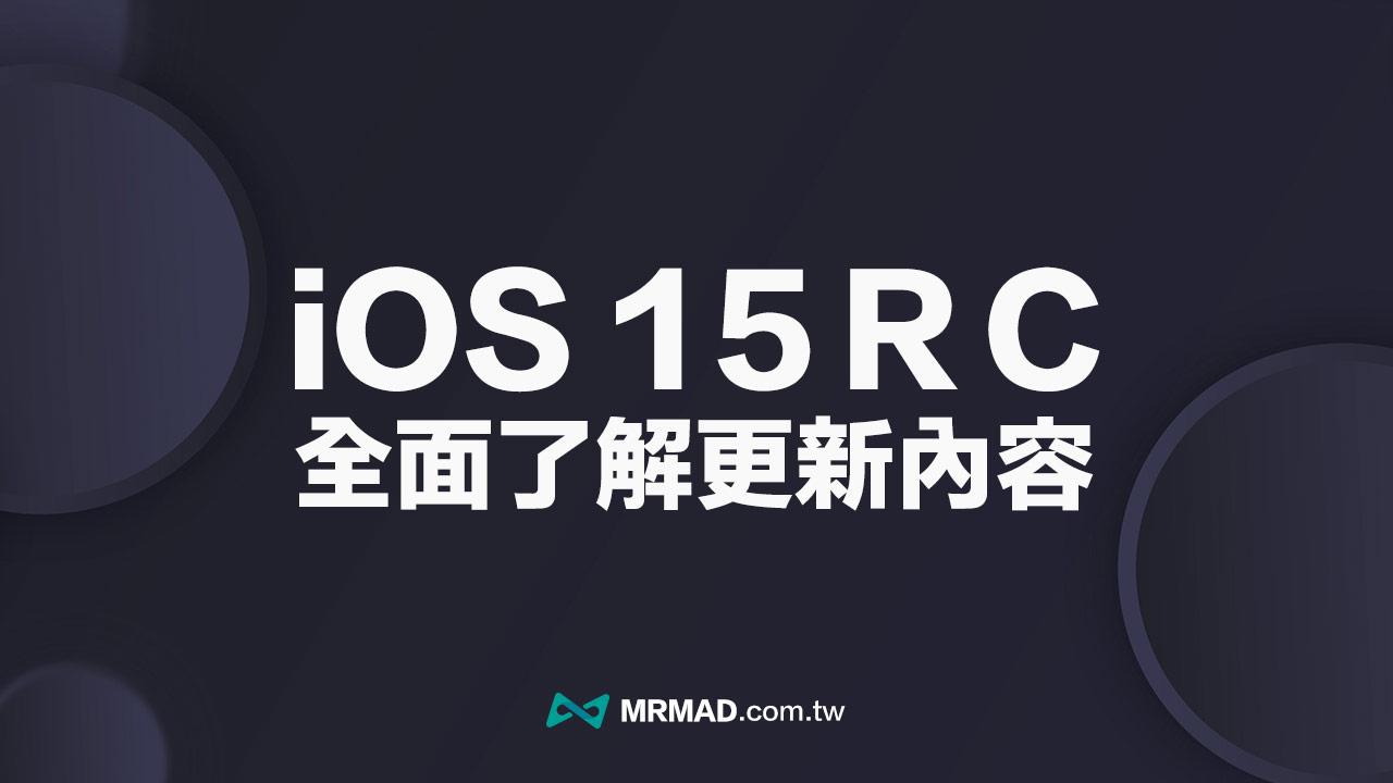 iOS 15 RC版本登場,搶先了解正式版新功能改進