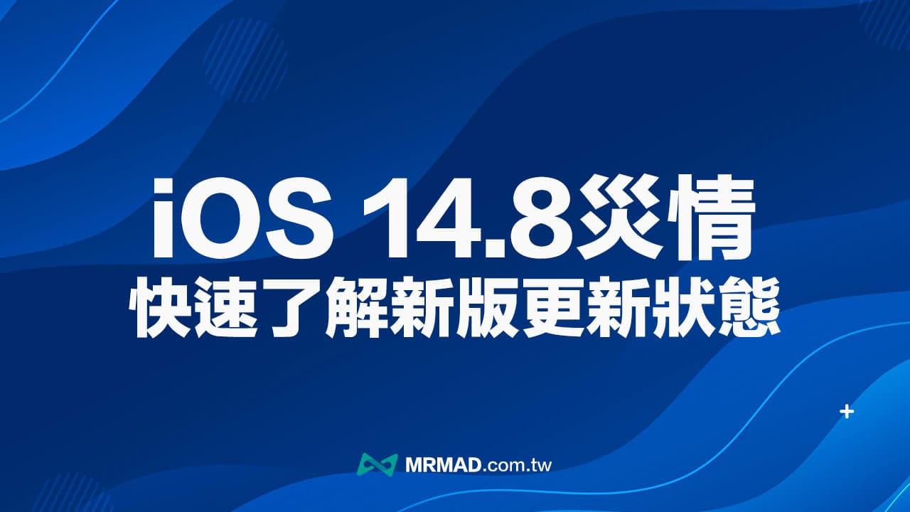 【iOS 14.8災情總整理】更新是否耗電、發燙、閃退回報查詢