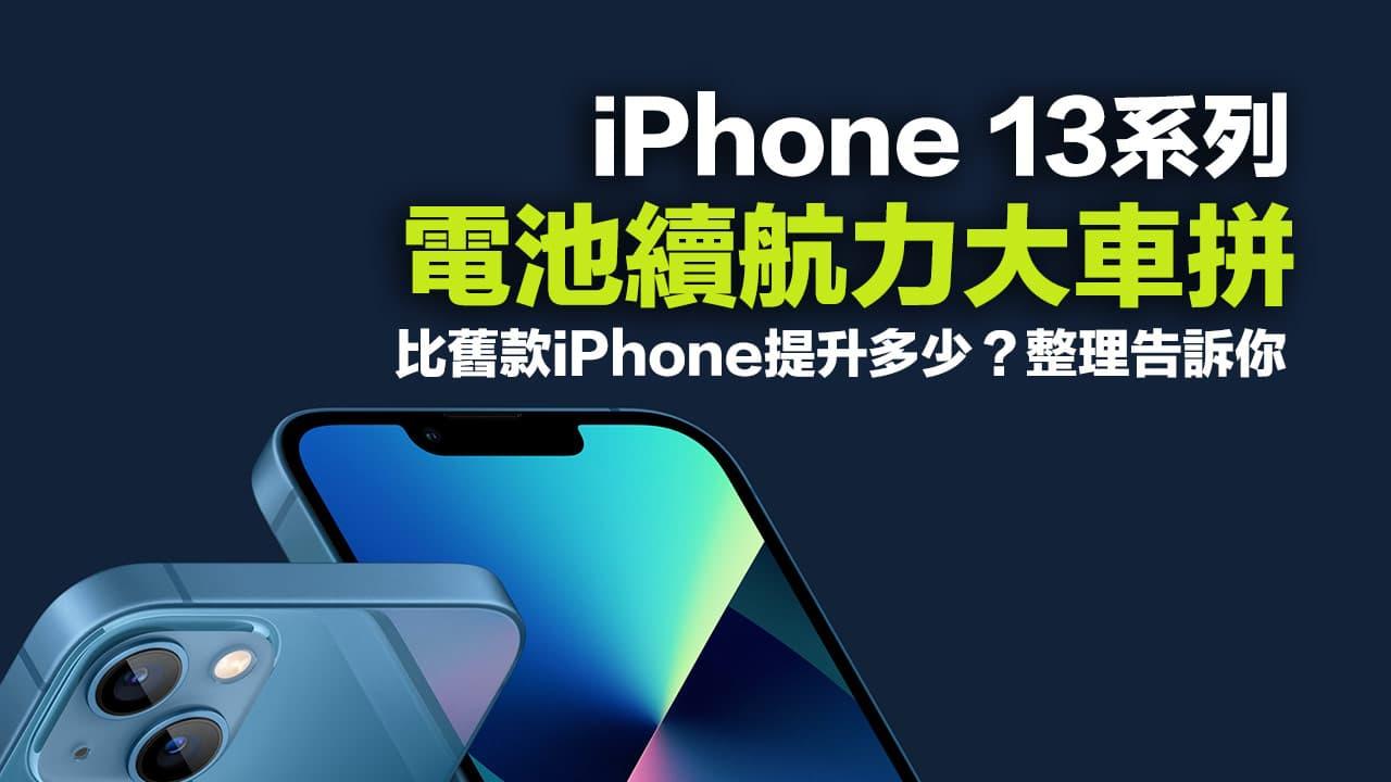 iPhone 13 電池續航力有提升嗎?與iPhone 12互相比拼