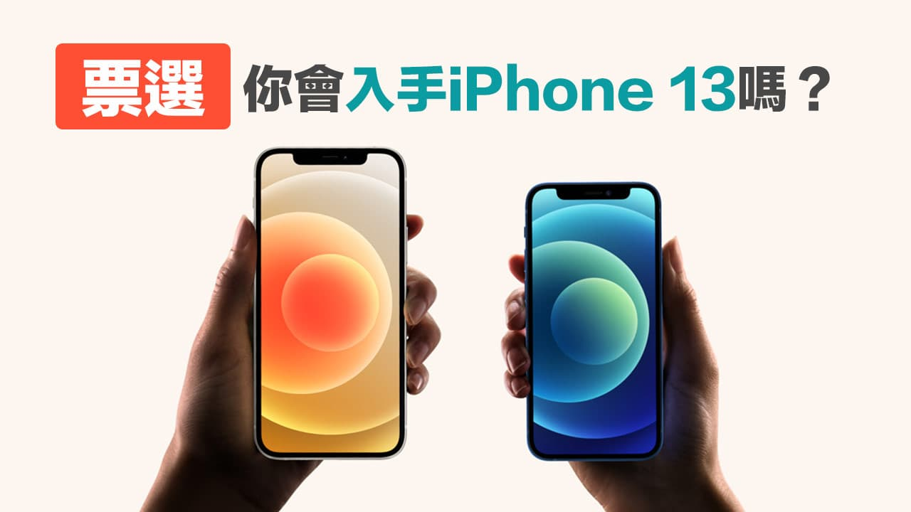 【iPhone 13 購買、升級意願調查】你會想入手嗎?想買哪款?