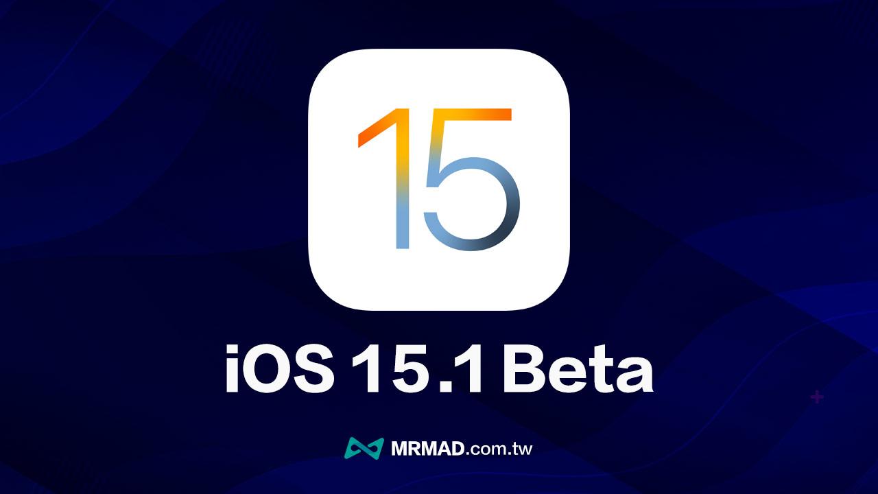 iOS 15.1 Beta 1 有哪些變化?4個值得注意新功能