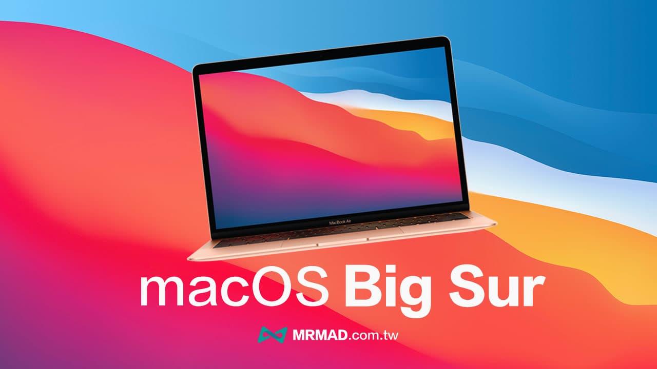 macOS Big Sur 11.6 更新釋出,修正兩個嚴大漏洞