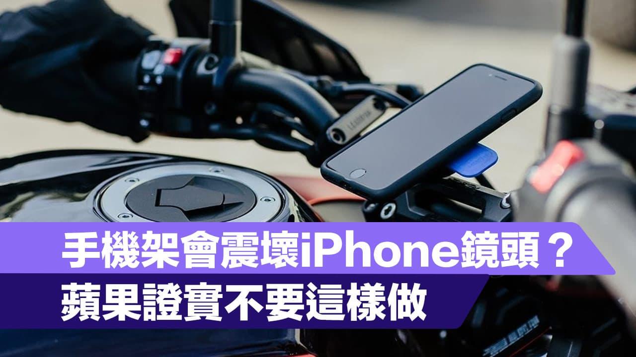 iPhone手機架會震壞鏡頭OIS嗎?蘋果證實會 建議用這招避免