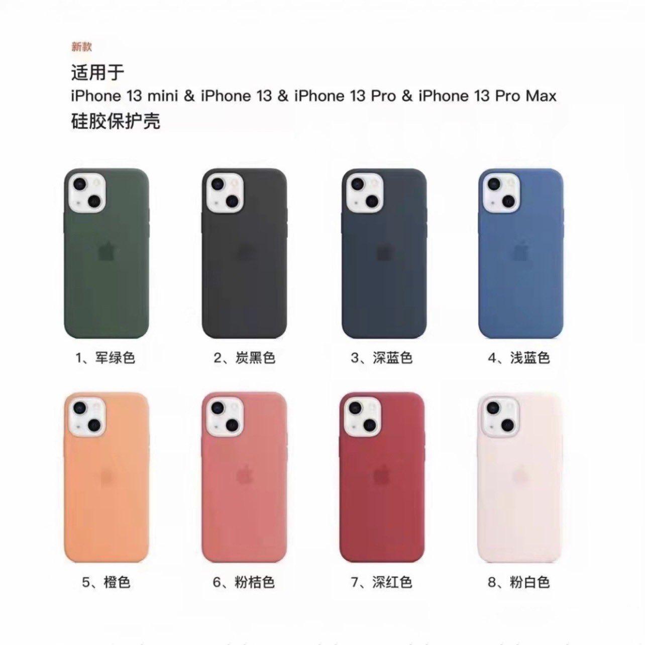 蘋果官方提前洩密?iPhone 13 原廠保護殼新顏色搶先看1
