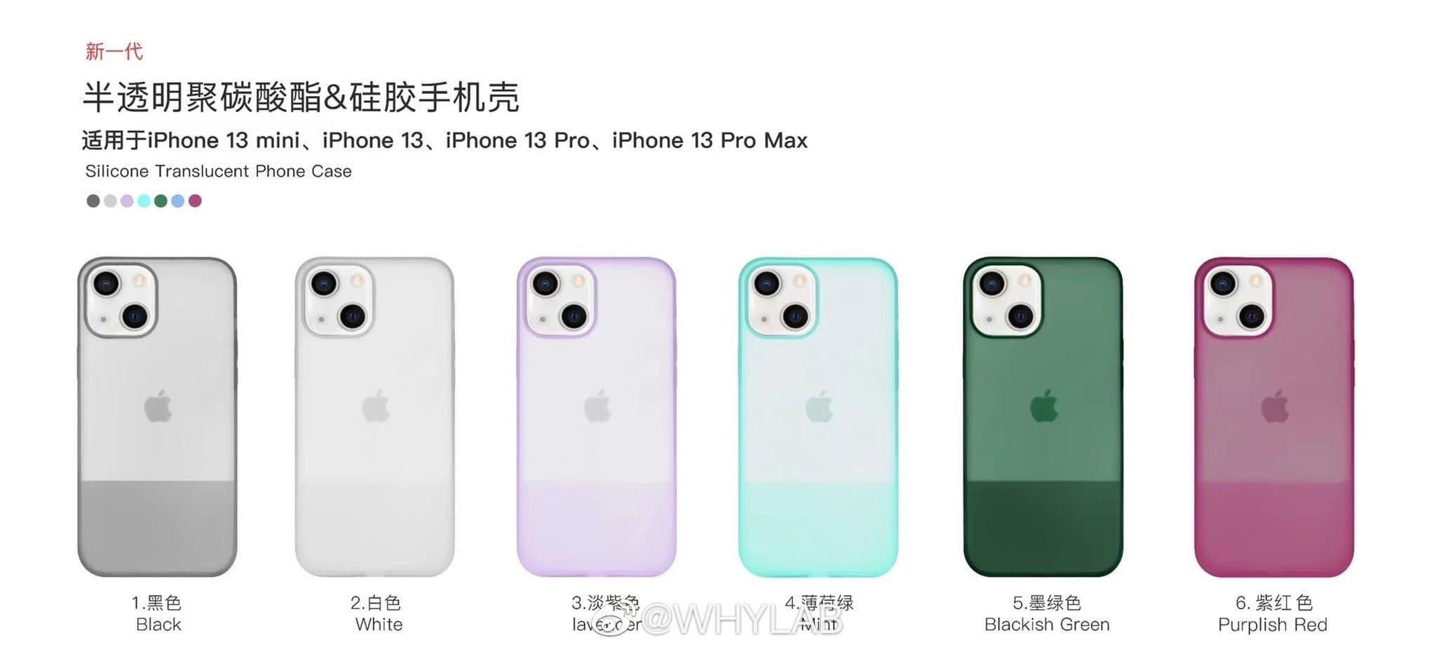 蘋果官方提前洩密?iPhone 13 原廠保護殼新顏色搶先看4