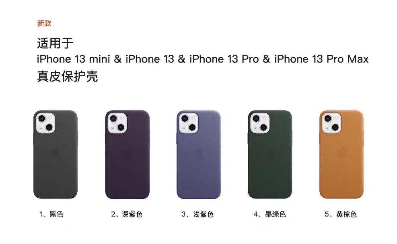 蘋果官方提前洩密?iPhone 13 原廠保護殼新顏色搶先看2