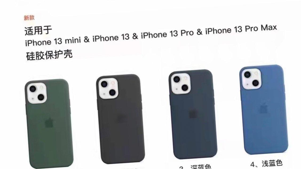 蘋果官方提前洩密?iPhone 13 原廠保護殼新顏色搶先曝光