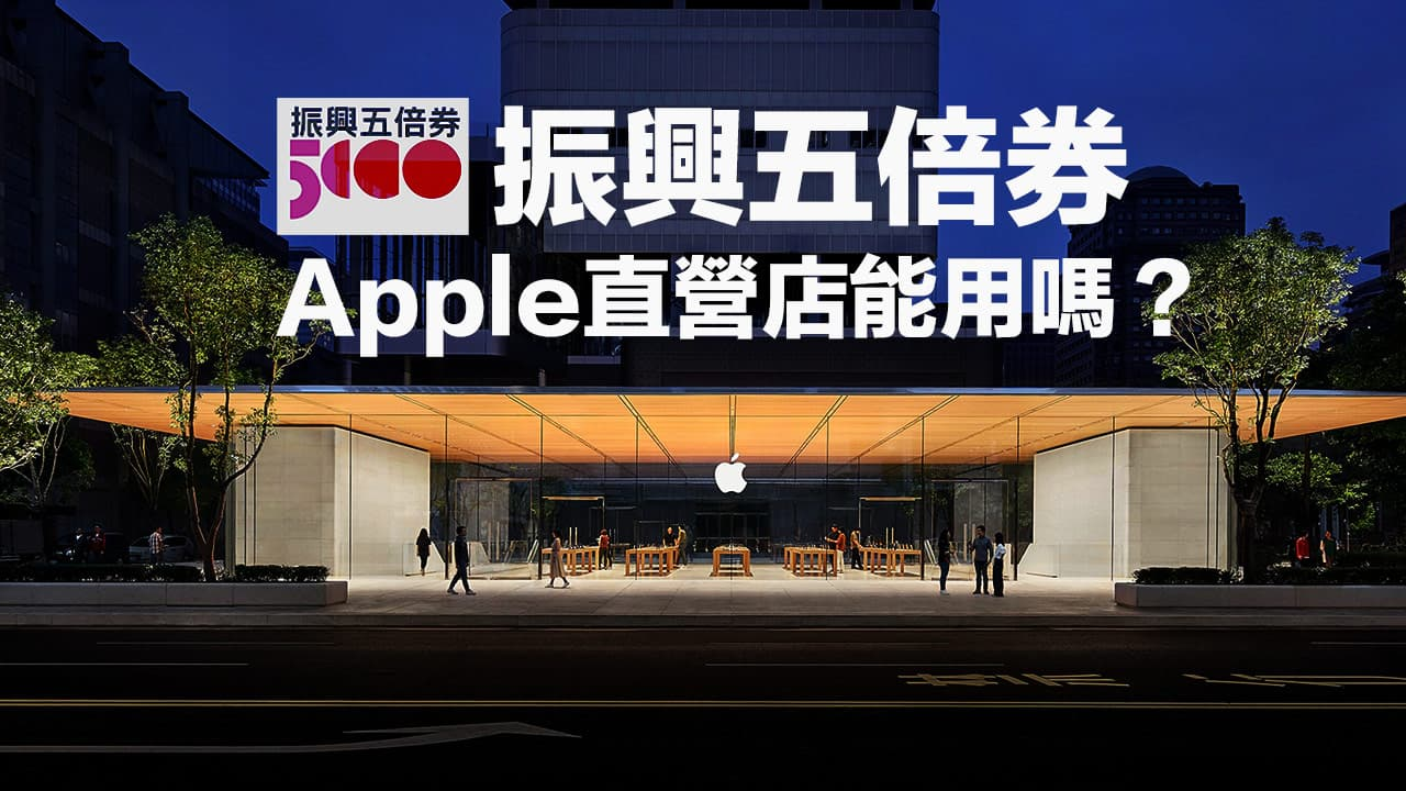 五倍券能用在Apple直營店嗎?答案和iPhone省錢購買看這篇