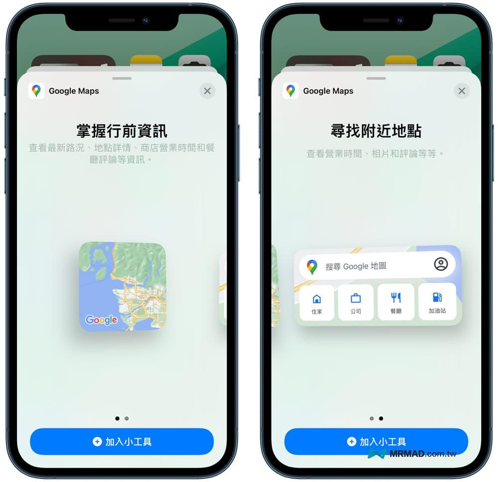 如何將Google地圖桌面小工具新增到iPhone桌面1