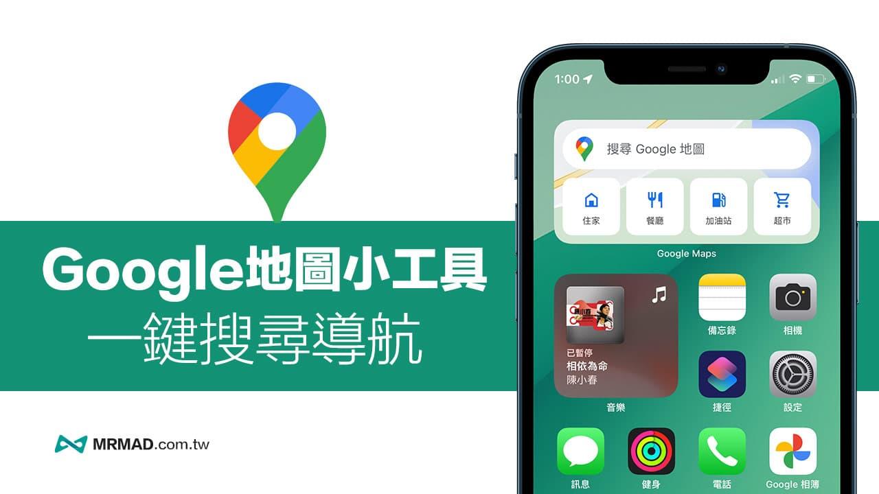 Google Maps桌面小工具捷徑教學,iPhone一鍵找路導航更方便