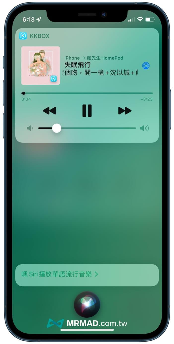 用 Siri 語音指令替HomePod播放KKBOX