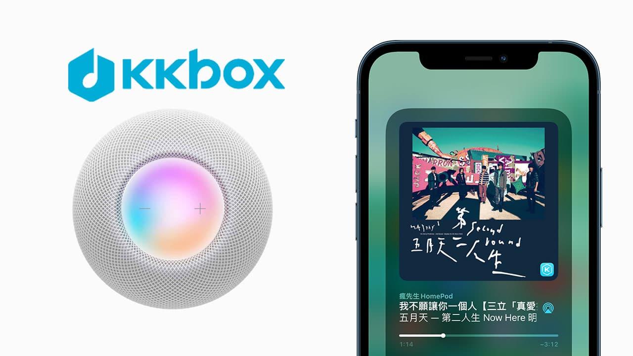 HomePod mini播放KKBOX教學,3步實現嘿Siri播KKBOX