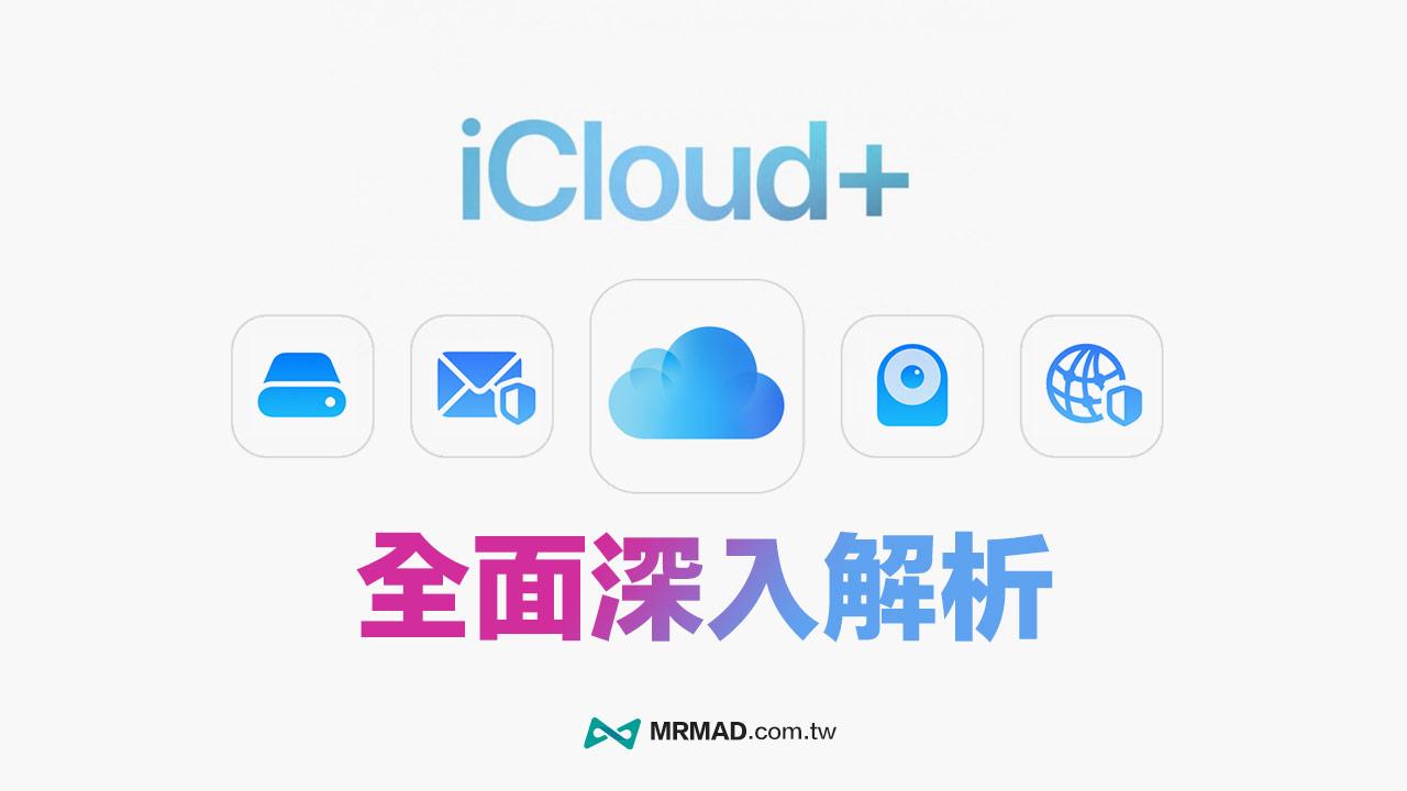 iCloud Plus 是什麼、新功能有哪些?一次全面搞懂4大改變