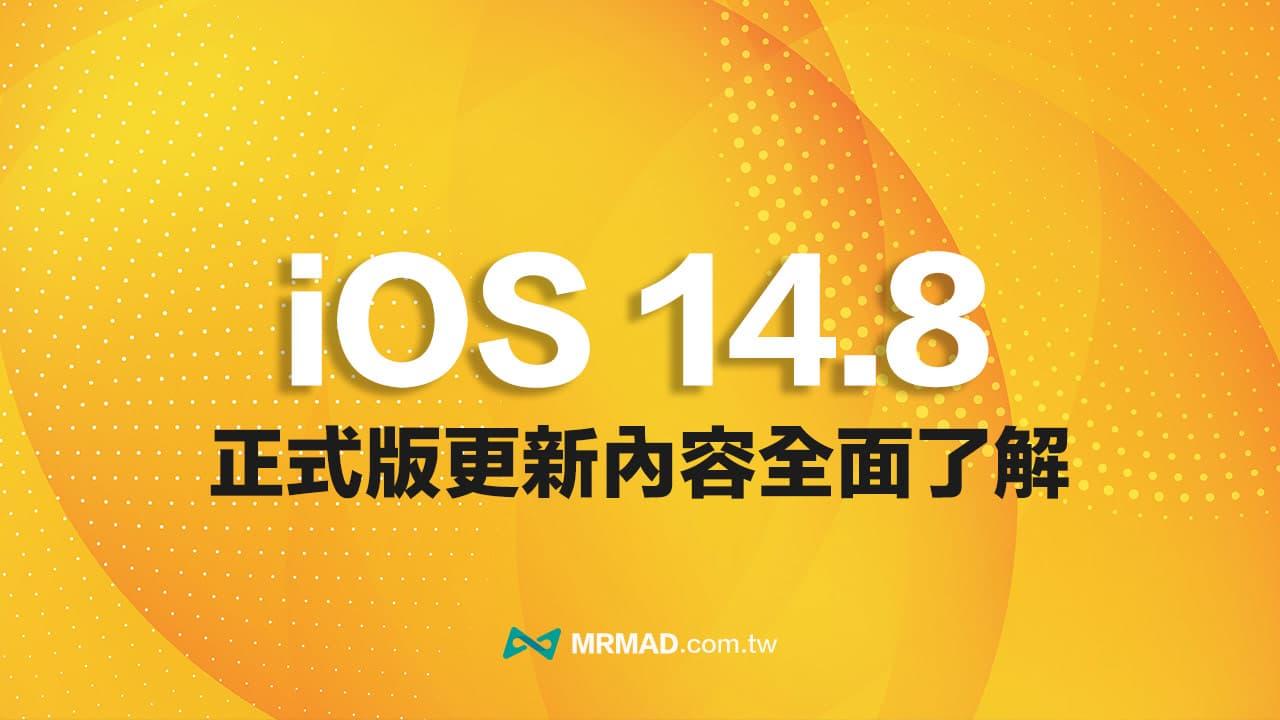 iOS 14.8 更新了什麼?告訴你耗電、發燙災情是否有改善