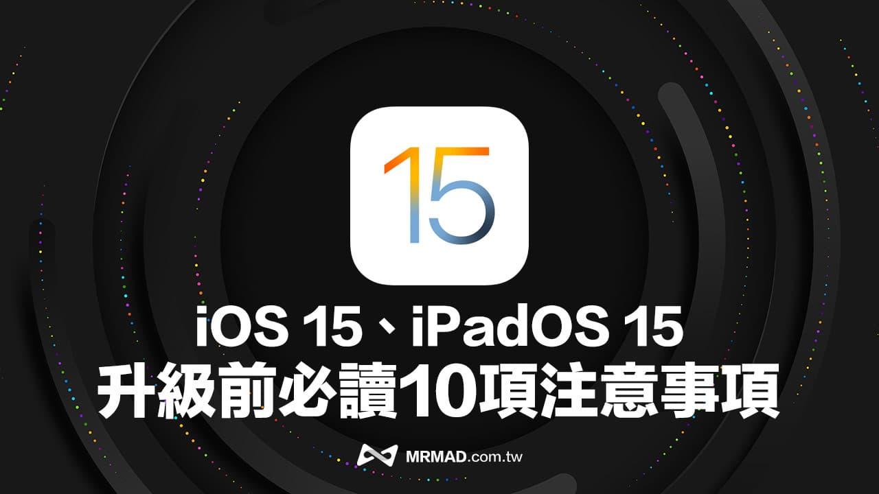 iOS 15、iPadOS 15正式版升級前,一定要了解10項注意事項
