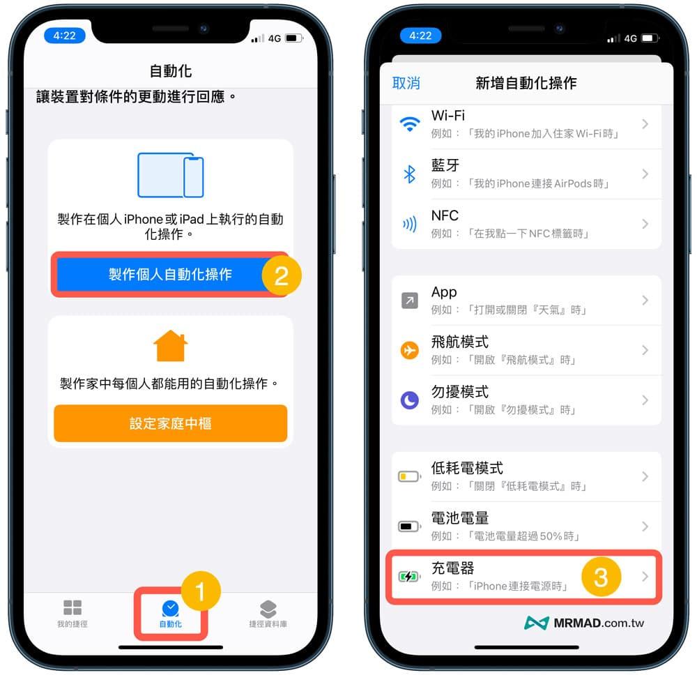 設定iOS捷徑充電特效自動化