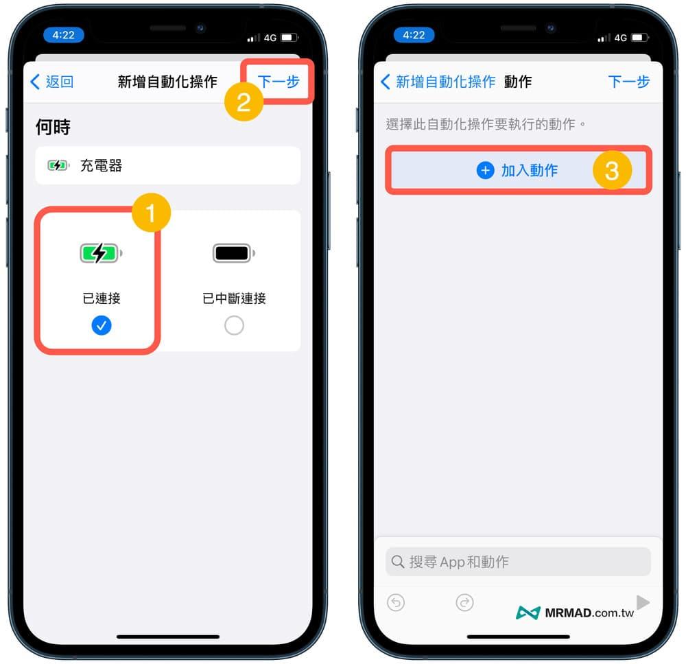 設定iOS捷徑充電特效自動化1