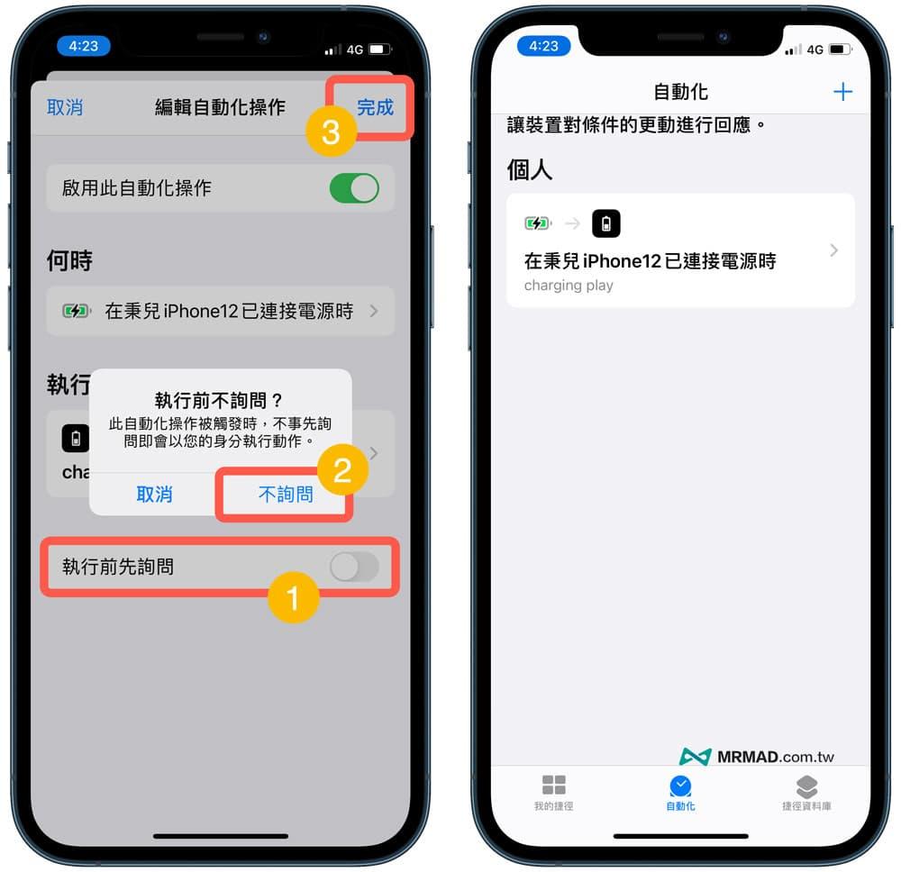 設定iOS捷徑充電特效自動化4