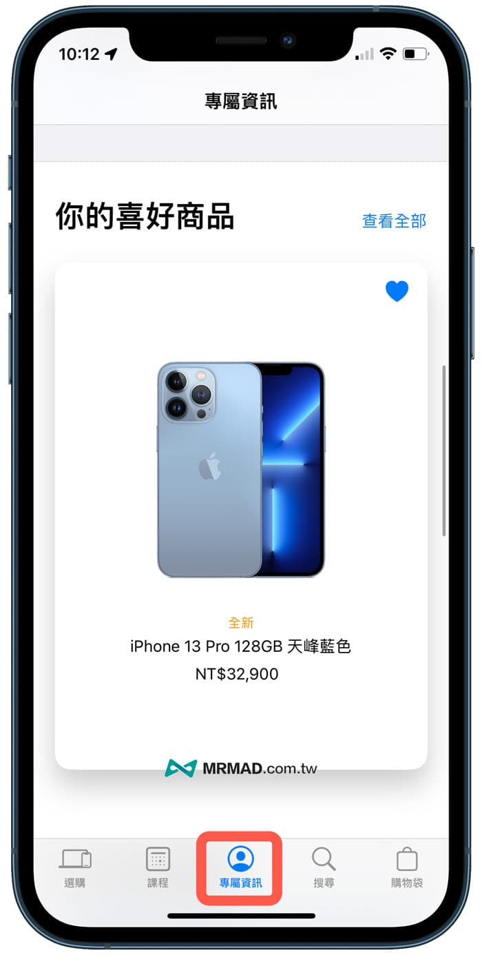 iPhone 13 搶預購前準備流程1