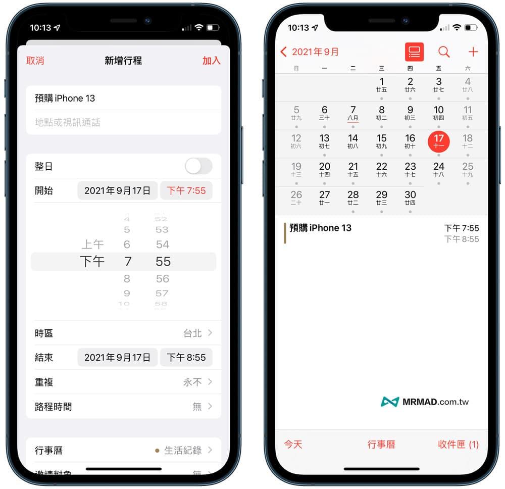 iPhone 13 搶預購前準備流程3