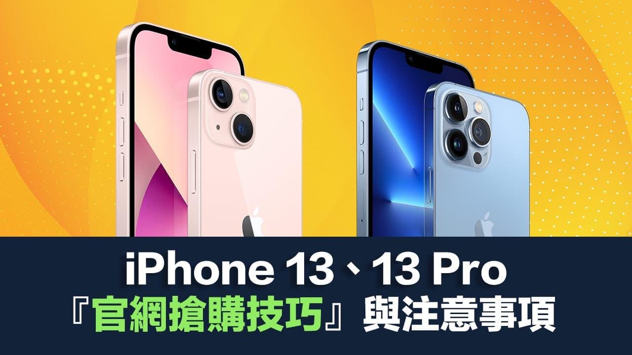 iPhone 13 、 iPhone 13 Pro 官網「搶預購技巧」與10個注意事項