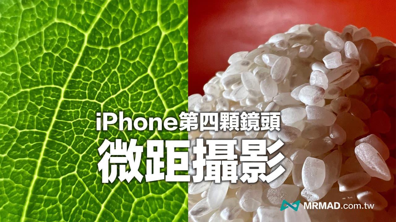 iPhone 13 Pro 微距攝影實測,教你啟用與發揮創意拍攝力