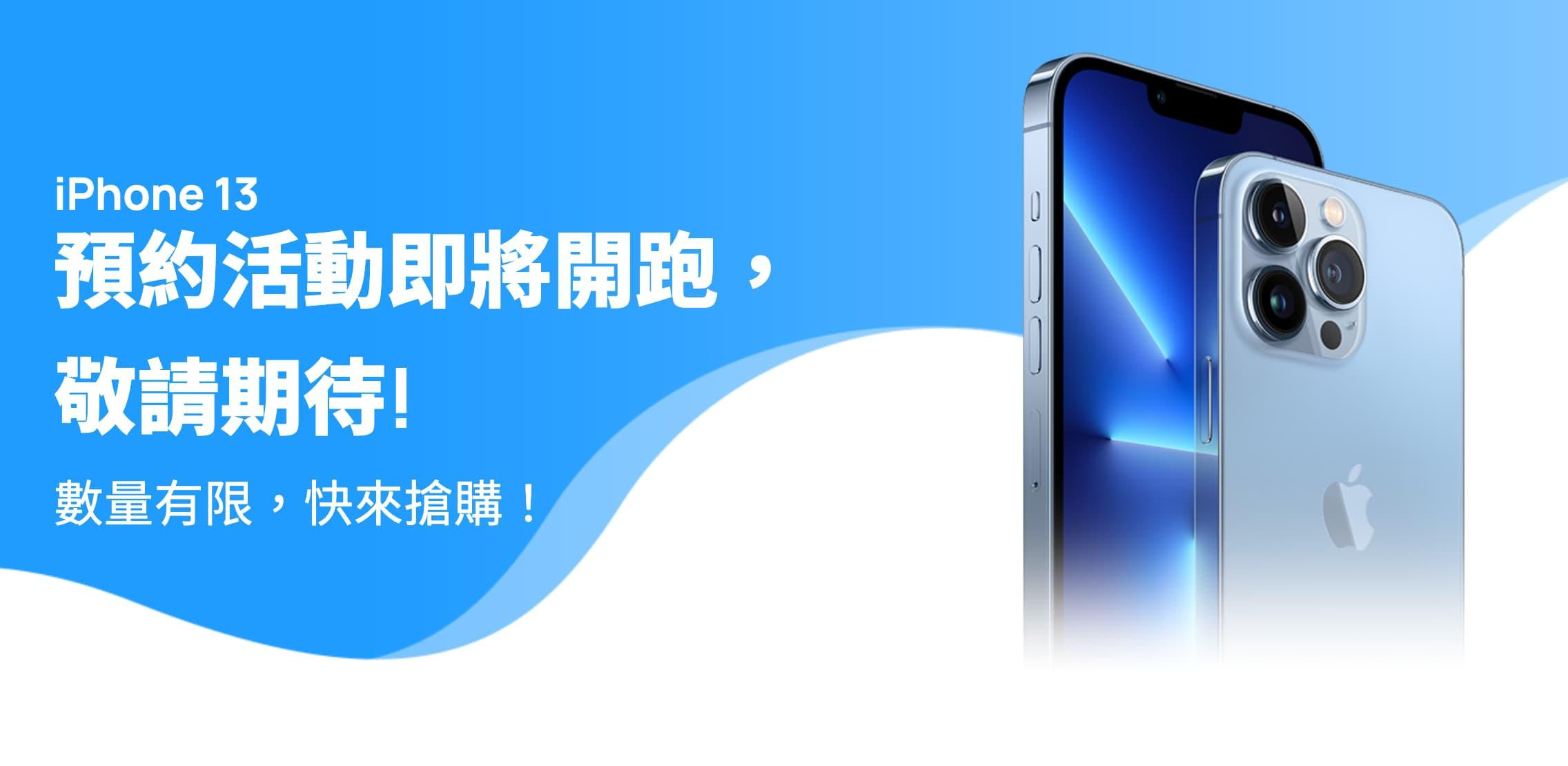 iPhone 13 五大電信預購活動總整理