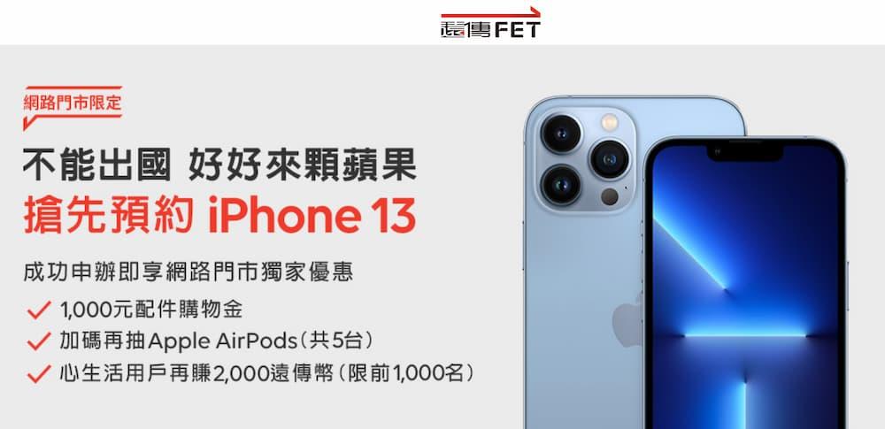 iPhone 13 五大電信預購活動總整理1