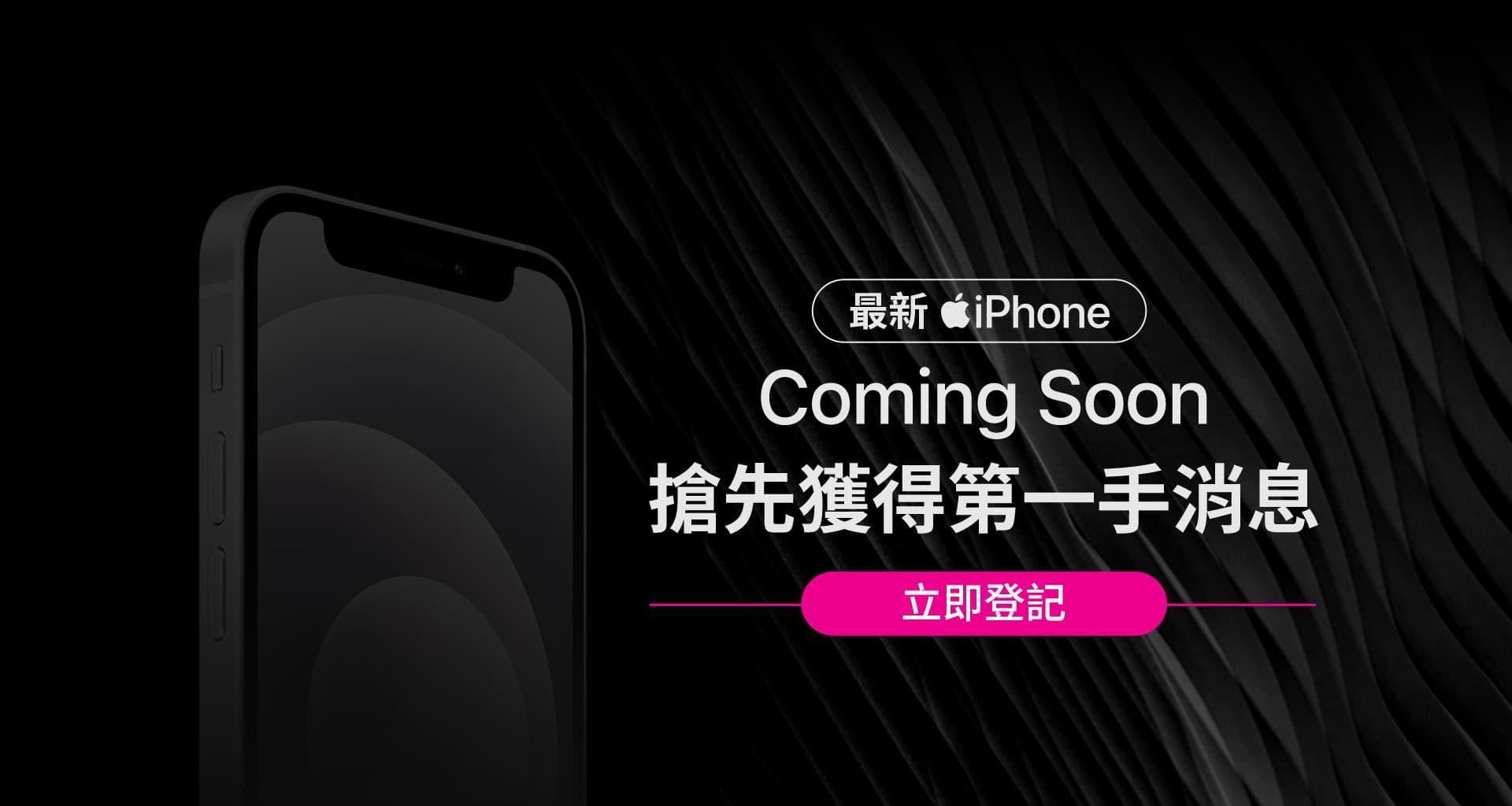 台灣之星預購iPhone 13活動