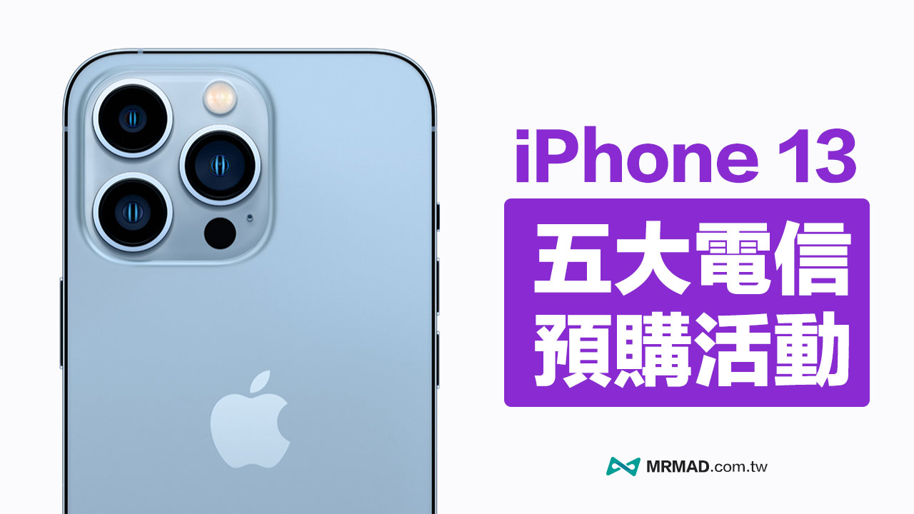 iPhone 13 預購活動懶人包》台灣5大電信預購、優惠一次看