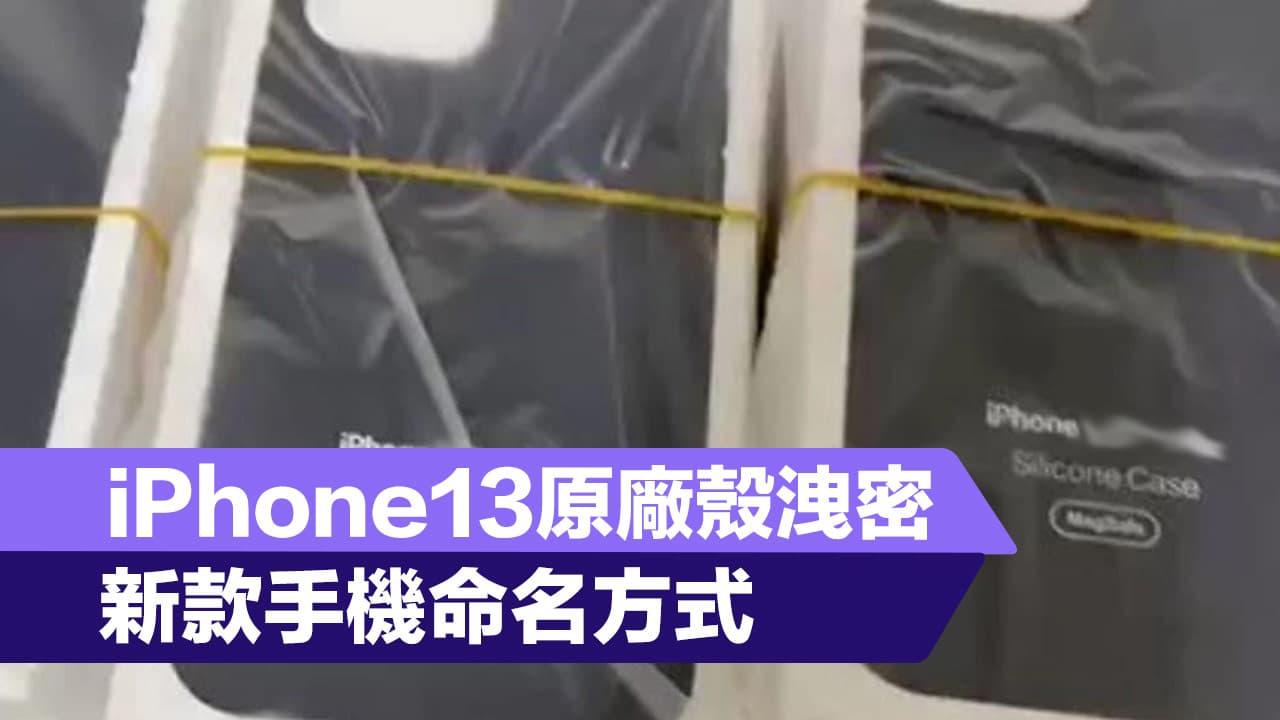 iPhone 13 MagSafe保護殼包裝洩漏,證實新一代iPhone命名