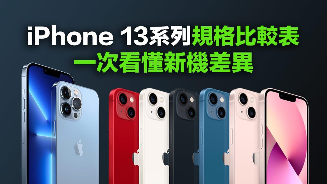 iPhone 13系列規格比較表,一次看懂4款iPhone 13差異