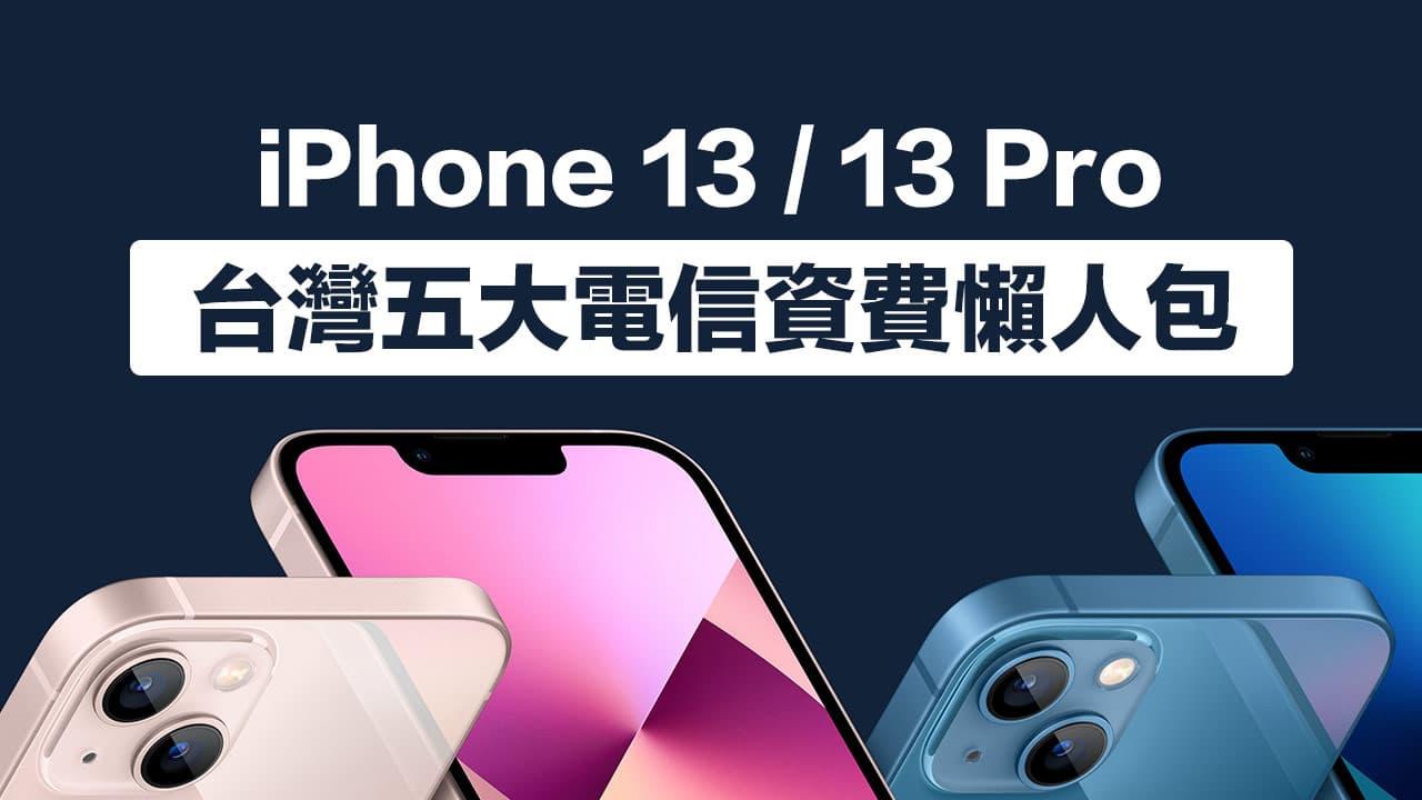 【iPhone 13 資費方案懶人包】台灣五大電信5G優惠方案總整理