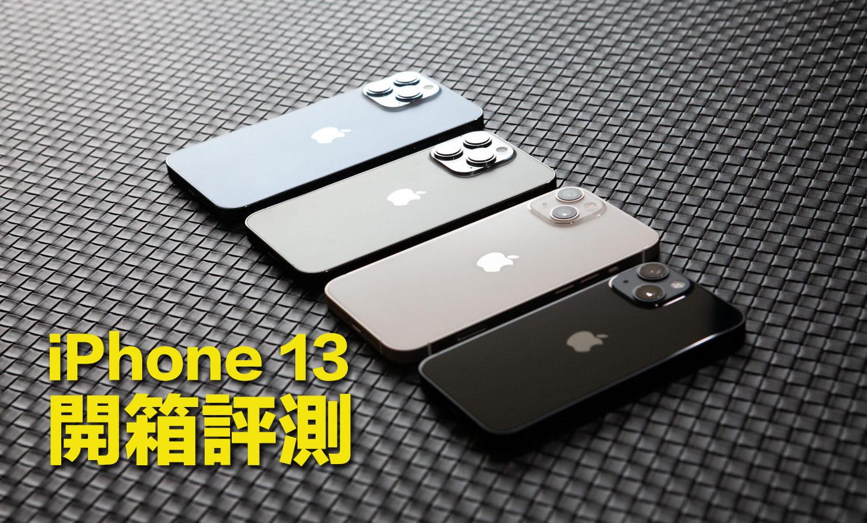 iPhone 13 / 13 Pro 開箱評測,性能、鏡頭全面進化、價格超親民