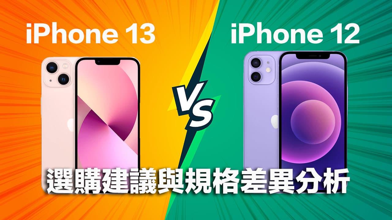 該買 iPhone 13 還是 iPhone 12?選購指南規格差異看這篇
